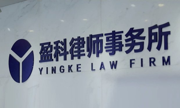 Yingke Law Firm sign