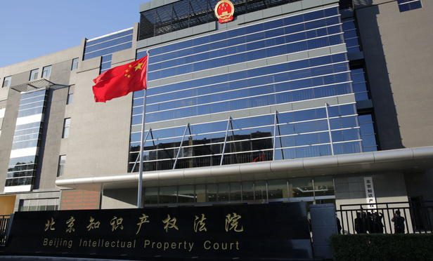 Beijing Intellectual Property Court